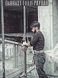 کارگران داربست